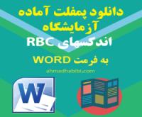 دانلود پمفلت آماده آزمایشگاه به فرمت Word با موضوع اندکسهای RBC