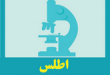 icon_atlas_parasitology-200