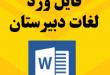 فایل Word لغات عمومی،کنکور،راهنمایی و دبیرستان